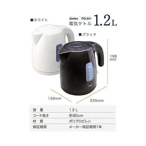 dretec(ドリテック) 電気ケトル 1.2L ポット シンプル やかん かわいい おしゃれ PO-341BK(ブラック)|simpleplan|06