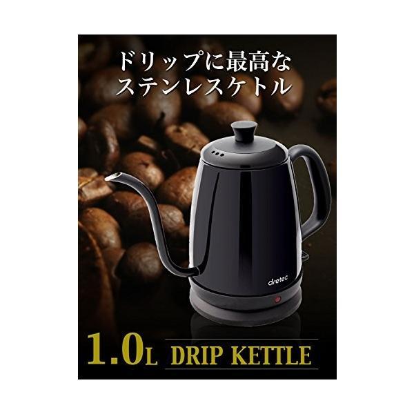 dretec(ドリテック) 電気ケトル ステンレス コーヒー ドリップ ポット 細口 1.0L PO-135BK(ブラック)|simpleplan