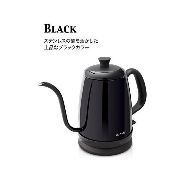dretec(ドリテック) 電気ケトル ステンレス コーヒー ドリップ ポット 細口 1.0L PO-135BK(ブラック)|simpleplan|05