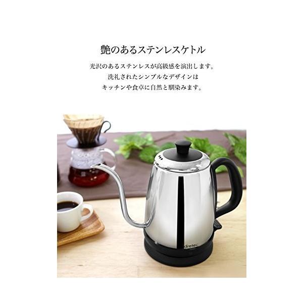 dretec(ドリテック) 電気ケトル ステンレス コーヒー ドリップ ポット 細口 1.0L PO-135SV (シルバー)|simpleplan|02