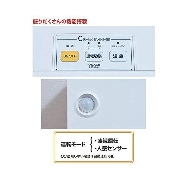 山善 人体感知センサー付セラミックヒーター (転倒OFFスイッチ 消臭フィルター付) ブラック ESF-VB08(B)|simpleplan|03