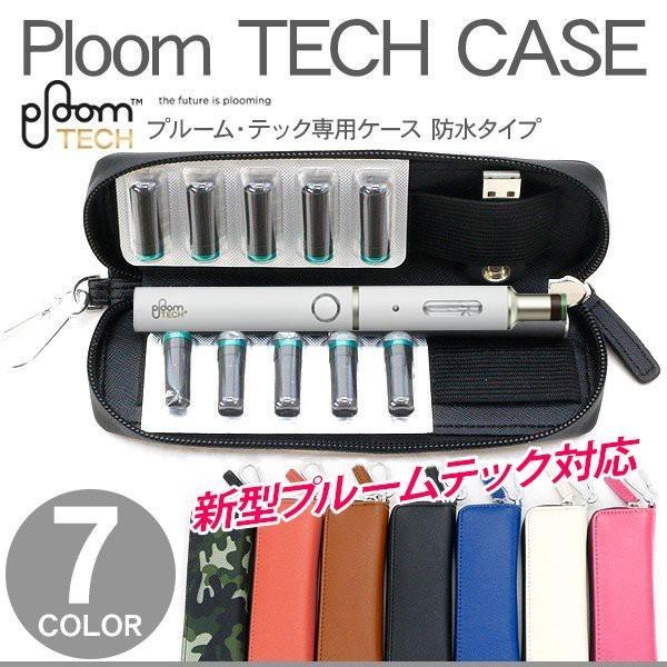 プルームテック プラス ケース プルームテックケース 防水タイプ Ploom TECH タバコ 電子タバコ ploomtechケース カラビナ ファスナー ケース カバー|simply-shop