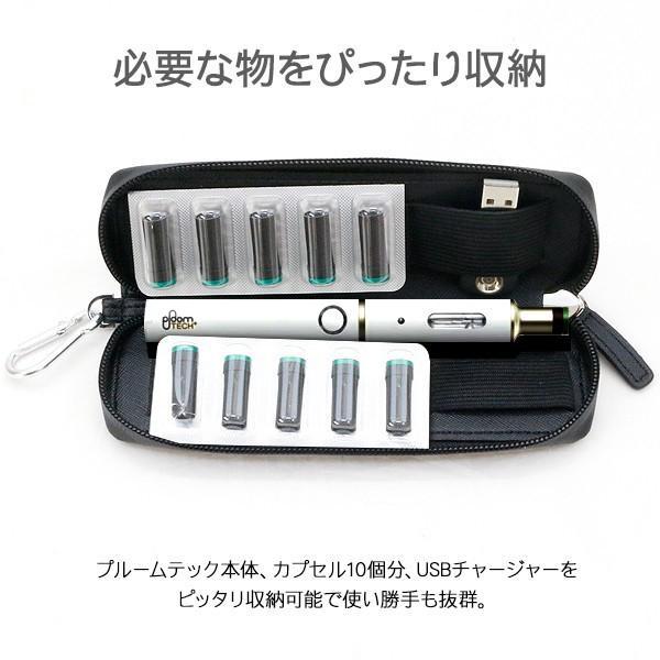 プルームテック プラス ケース プルームテックケース 防水タイプ Ploom TECH タバコ 電子タバコ ploomtechケース カラビナ ファスナー ケース カバー|simply-shop|04