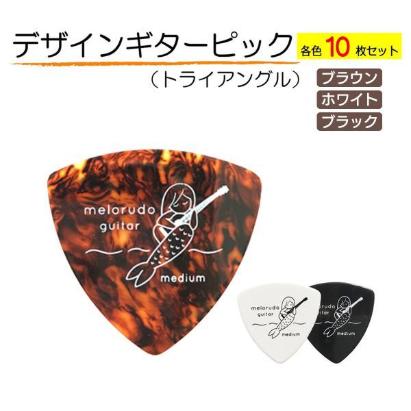 ギター ピック ミディアム 10枚セット melorudo メロルド ポイント消化|simprettyhighclass