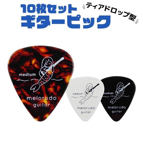 ギターピックティアドロップ型ミディアム10枚セットmelorudoメロルド消化