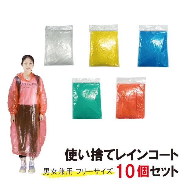 レインコート レインポンチョ カッパ 使い捨て 男女兼用 フリーサイズ 10個セット ポイント消化 simprettyhighclass