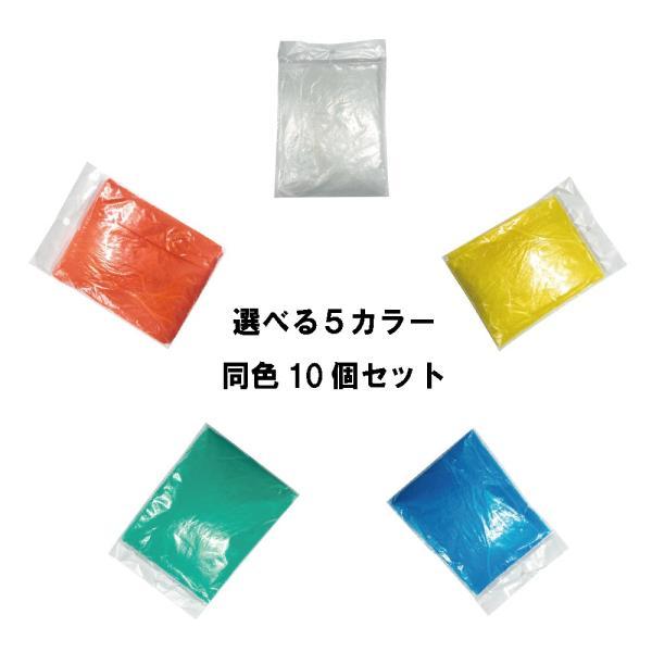 レインコート レインポンチョ カッパ 使い捨て 男女兼用 フリーサイズ 10個セット ポイント消化 simprettyhighclass 09