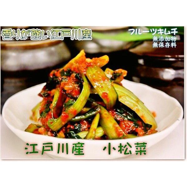 手作りキムチ専門店 フルーツキムチ こまつなキムチ 小松菜キムチ 500g 栄養満点 青菜キムチ
