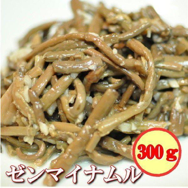 手作りキムチ専門店 ゼンマイナムル300g 炒めナムル ぜんまい 冷凍 歯ごたえが戻る(汁は捨てずにナムルに浸けたままにする)