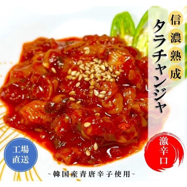 手作りキムチ専門店 信濃熟成チャンジャ たらチャンジャ 200g×10個 (激辛口)タラ 鱈 たら 再冷凍保管可能