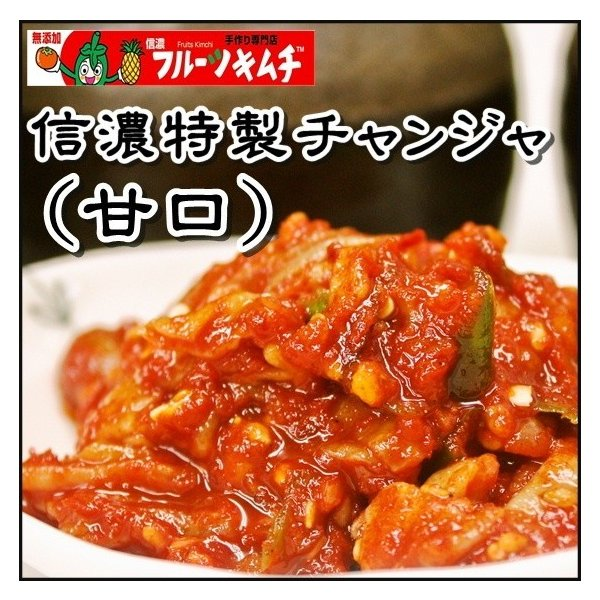 手作りキムチ専門店 信濃熟成チャンジャ たらチャンジャ 500g (甘口 辛さ控え) 鱈 タラ たら 新鮮なアラスカ産鱈使用