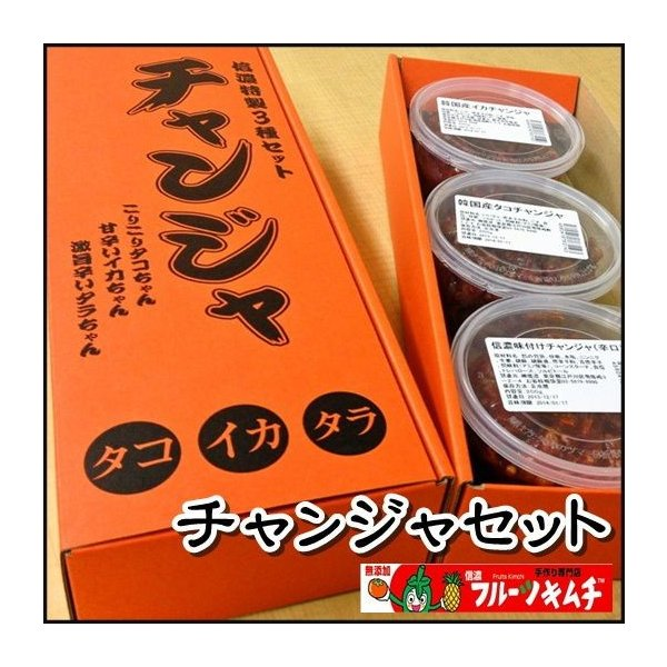 (プレゼント用箱詰め) 手作りキムチ専門店 チャンジャセット 200g×3個 (たら いか タコ) 3種3味