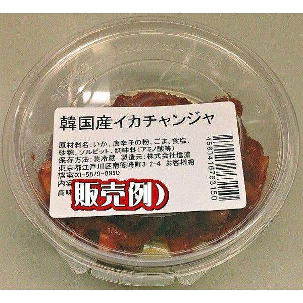 手作りキムチ専門店 韓国産 イカチャンジャ 200g×10個(甘辛口)いかの塩辛 再冷凍保管可能 厳選直輸入