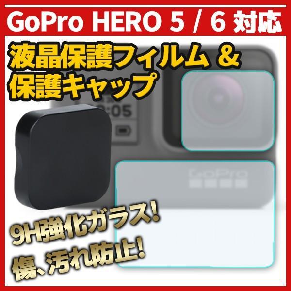 Gopro Hero 5 6 7 対応 アクセサリー 保護フィルム 9H 強化ガラス カメラレンズ 保護キャップセット|sinc