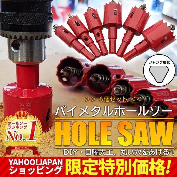 ホールソーホールカッターホルソーセット18mm20mm22mm28mm30mm35mm6本セット