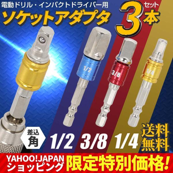 ソケットアダプター3本セット電動ドライバーDIY工具インパクトガーデニング電動ドリル1/43/81/2