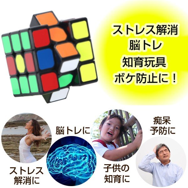 スピードキューブ 競技用 3x3x3 立体パズル スムーズ回転 知育玩具 脳トレ パズル|sinc|03
