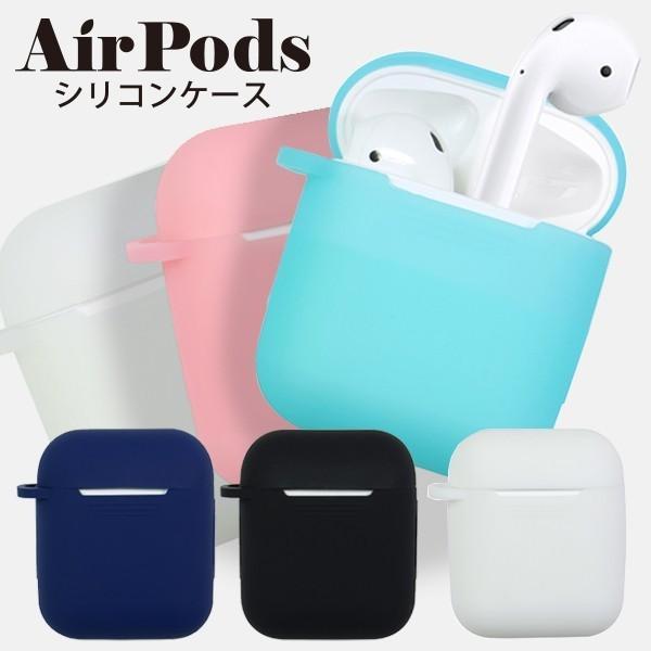 AirPods ケース エアポッズ シリコン iPhone イヤホン アップル Apple メール便OK sincere-inc