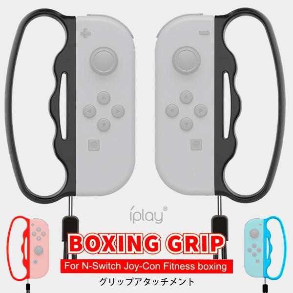 Switchスイッチフィットボクシング対応Joy-Con用グリップアタッチメントコントローラーハンドルFitBoxingメール便