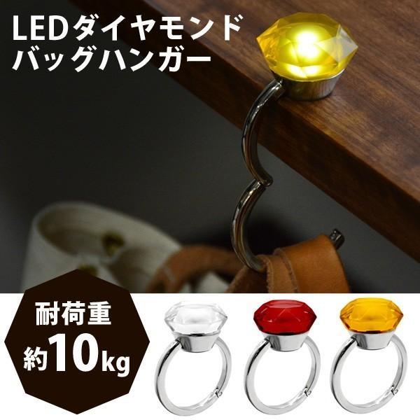 LEDダイヤモンドバッグハンガー バッグホルダー テーブル プレゼント おすすめ おしゃれ|sincere-inc