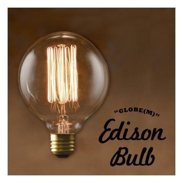 おもしろ 雑貨 インテリア エジソンバルブ Edison Bulb GLOBE Mサイズ グローブ M タングステン電球  照明 口金E26タイプ 40W 60W