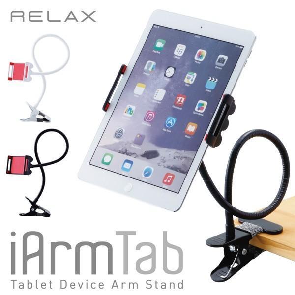 タブレットスタンド タブレットホルダー iPad   フレキシブル アーム  アイアームタブ i Armtab RELAX|sincere-inc