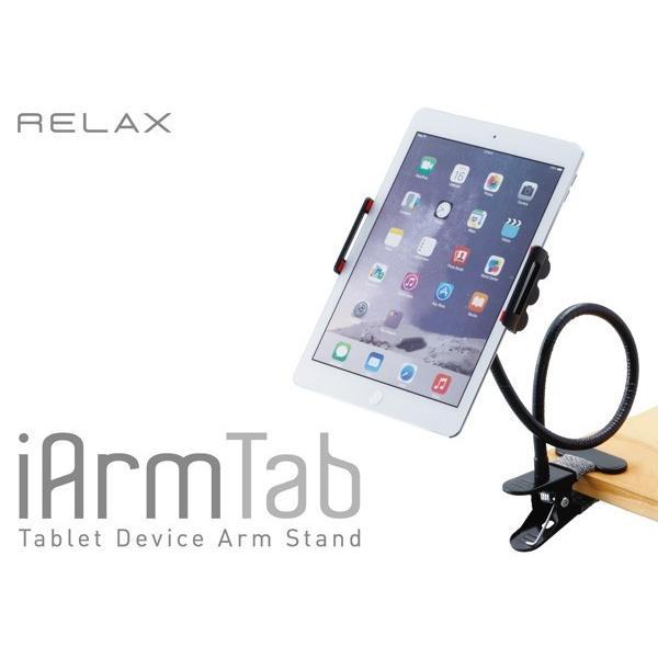 タブレットスタンド タブレットホルダー iPad   フレキシブル アーム  アイアームタブ i Armtab RELAX|sincere-inc|02
