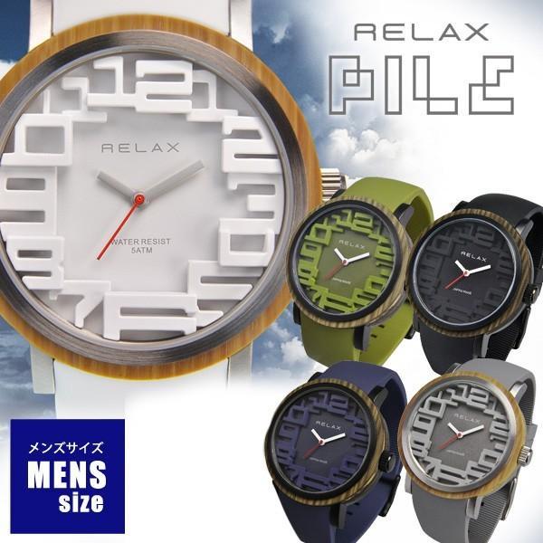 腕時計 メンズ レディース アウトドア ユニセックス 日本製 RELAX PILE パイル|sincere-inc