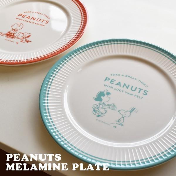 ピーナッツ メラミンプレート PEANUTS MELAMINE PLATE お皿 スヌーピー チャーリーブラウン ルーシー メール便OK|sincere-inc