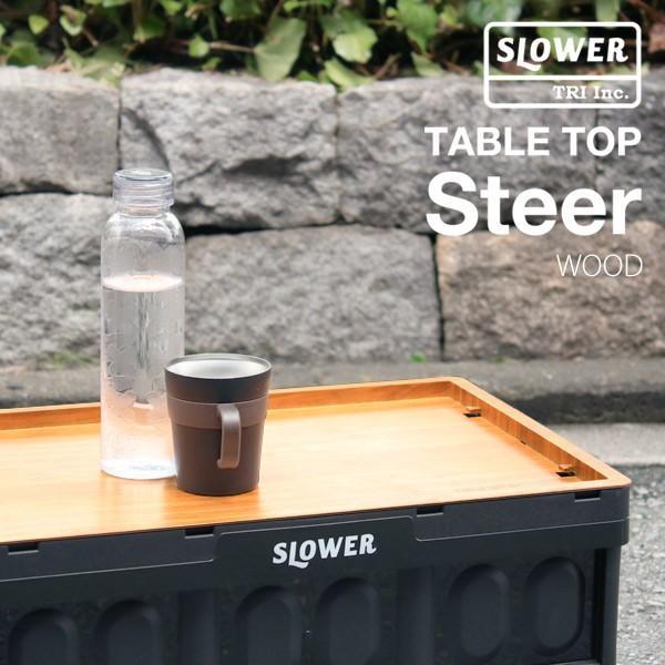 テーブル トップ 机〈SLOWER〉TABLE TOP Steer wood スティア ウッド 蓋 カバー 机 木目 屋外 アウトドア