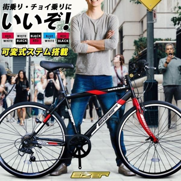 26インチクロスバイクEIZER-C808シマノ7段変速可変ステム&カラータイヤ安い初心者おすすめ