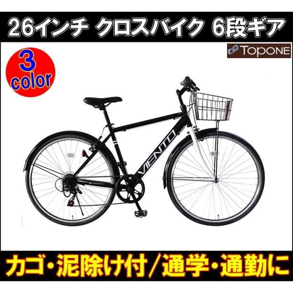 配送先 26インチクロスバイクシマノ6段変速便利なカゴ泥除け付きT-MCA266-43安心の1年保証
