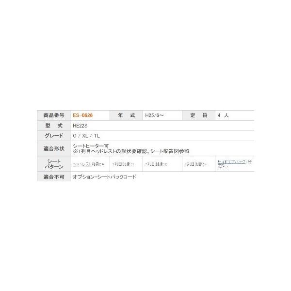 ラパン アルトラパン シートカバー HE22S 一台分 クラッツィオ ES-0626 キルティング タイプ 内装|sincere-y|03