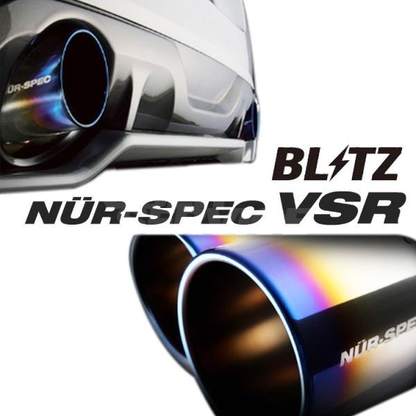ブリッツ スズキ エブリィワゴン エブリー エブリイ DA64W ABA-DA64W マフラー VSR 63134V BLITZ NUR-SPEC VSR ニュルスペック|sincere-y
