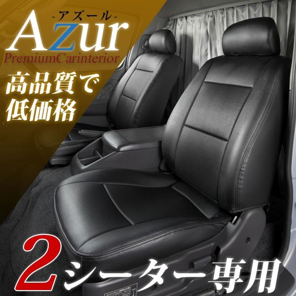 アズール キャンター ブルーテック シートカバー ブラック AZ12R06 Azur