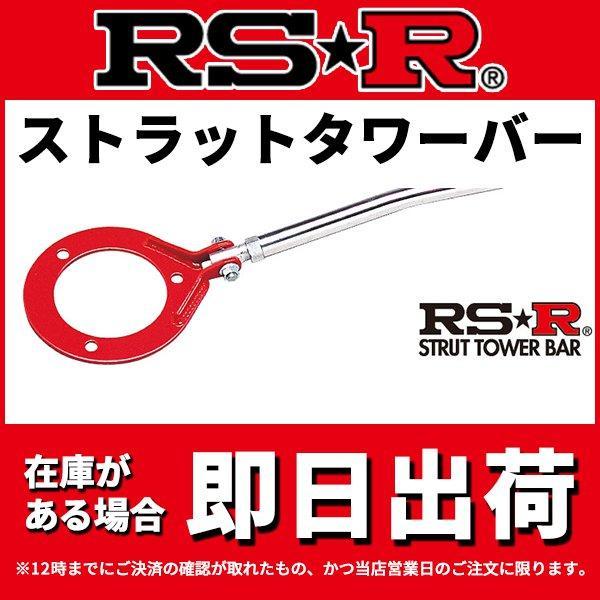 RS-R トレノ AE101G ストラットバー リア TBT0005R STRUT TOWER BAR ストラットタワーバー RSR
