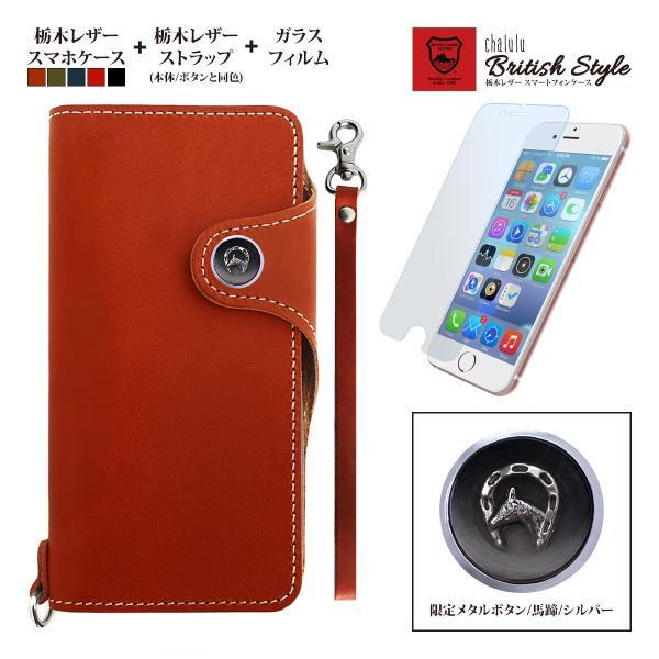 栃木レザー ケース 本革 アイフォン スマホケース iPhone XS iPhoneX iPhone8プラス iphone7 iphone6 6splus ストラップ ガラスフィルム セット 手帳型