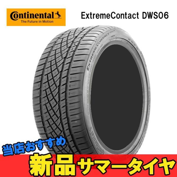 サマー 夏 オールラウンドスポーティタイヤ コンチネンタル 18インチ 1本 235/55R18 100W エクストリーム コンタクト DWS06 CONTINENTAL ExtremeContact DWS06