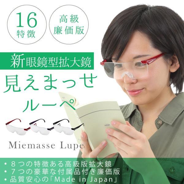 メガネ、拡大鏡 上品な新メガネ型拡大鏡 高級廉価版 16特徴 見えまっせルーペ 付属品充実 疲れにくい1.6倍 Miemasse Lupe sincerus3