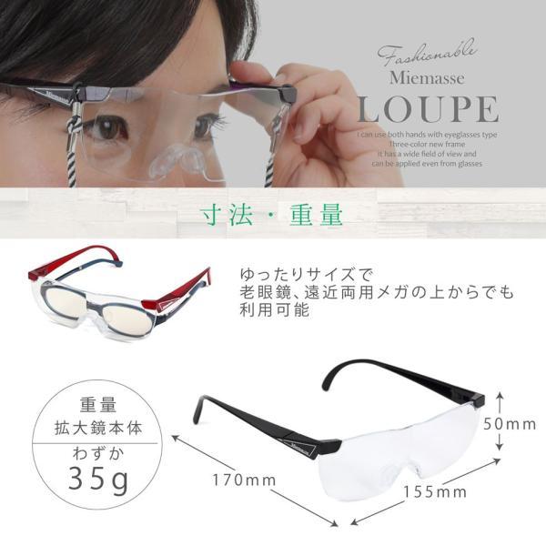 メガネ、拡大鏡 上品な新メガネ型拡大鏡 高級廉価版 16特徴 見えまっせルーペ 付属品充実 疲れにくい1.6倍 Miemasse Lupe sincerus3 04