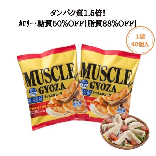 (2袋セット) マッスルギョーザ プロテイン餃子 タンパク質1.5倍 カロリー糖質50%オフ 脂質88%オフ 国産鶏ささみ と 小麦ふすま 使用 マッスル餃子 sinei-gyoza
