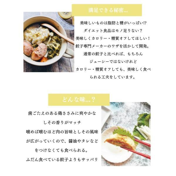(2袋セット) マッスルギョーザ プロテイン餃子 タンパク質1.5倍 カロリー糖質50%オフ 脂質88%オフ 国産鶏ささみ と 小麦ふすま 使用 マッスル餃子 sinei-gyoza 05