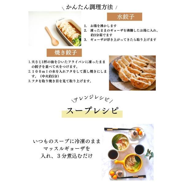 (2袋セット) マッスルギョーザ プロテイン餃子 タンパク質1.5倍 カロリー糖質50%オフ 脂質88%オフ 国産鶏ささみ と 小麦ふすま 使用 マッスル餃子 sinei-gyoza 07