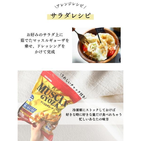 (2袋セット) マッスルギョーザ プロテイン餃子 タンパク質1.5倍 カロリー糖質50%オフ 脂質88%オフ 国産鶏ささみ と 小麦ふすま 使用 マッスル餃子 sinei-gyoza 08