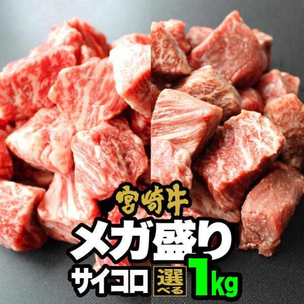 牛肉 宮崎牛 リッチな サイコロ メガ盛り 1kg 送料無料