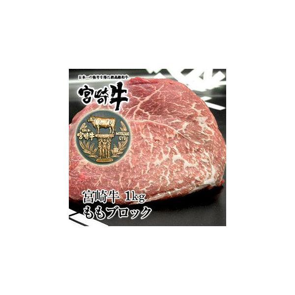 牛肉 宮崎牛 モモ 肉 ブロック 1kg あっさり 赤身 で ヘルシー ステーキ ローストビーフ