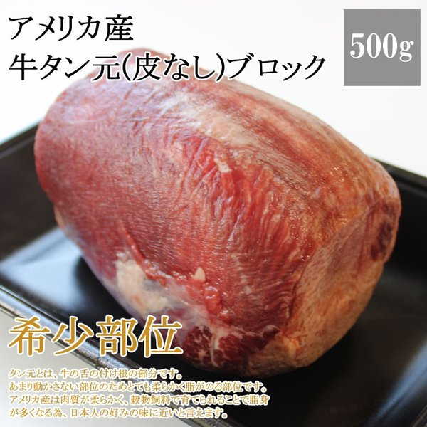 アメリカ産 牛タン元 皮無し ブロック 500g 【冷凍 真空 ステーキ 焼肉 BBQ スライス かたまり タン芯 US産】