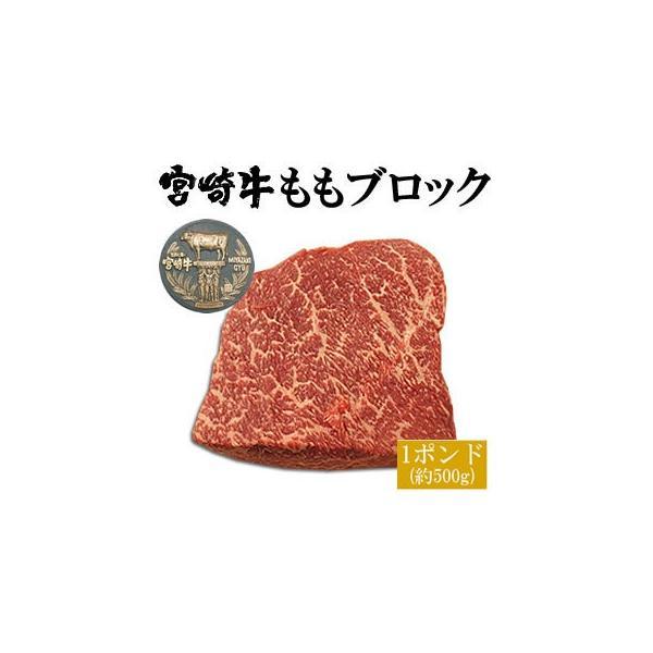 牛肉 宮崎牛 モモ 肉 ブロック 1ポンド (約500g) ステーキ ローストビーフ 焼肉 バーベキュー