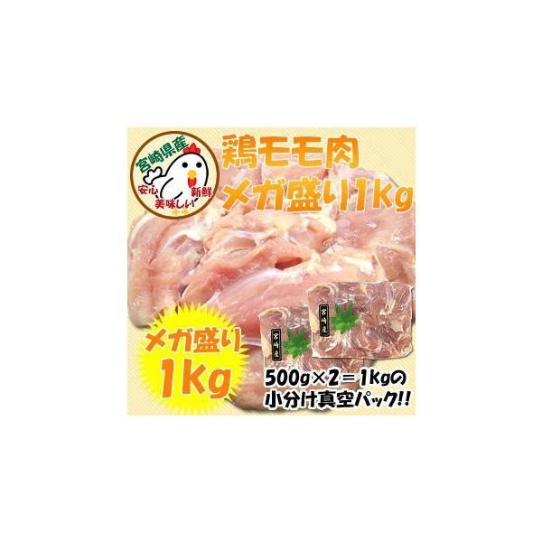 鶏もも 肉 宮崎県産 メガ盛り 1kg 唐揚げ やきとり 焼肉