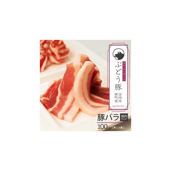 ぶどう豚 宮崎県産  豚バラ焼肉カット お試し 100g